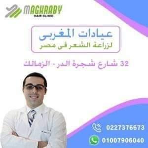 عيادات المغربي لزراعة الشعر في مصر