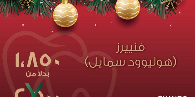عروض وخصومات على اسعار تجميل الاسنان في مصر بمناسبة العام الجديد 2019