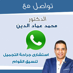 تواصل مع دكتور محمد على الواتس اب