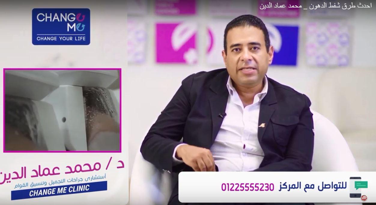 افضل عيادات شفط الدهون في القاهرة مصر الجديدة